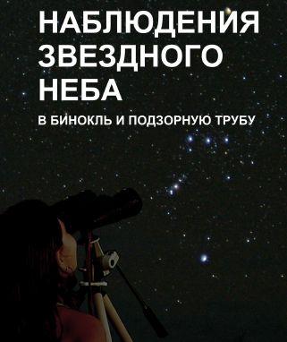 Астрономия, книги